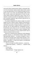 Чапаев и Пустота — фото, картинка — 12