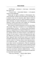 Чапаев и Пустота — фото, картинка — 13