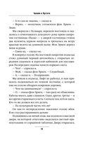 Чапаев и Пустота — фото, картинка — 14