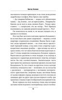Чапаев и Пустота — фото, картинка — 15