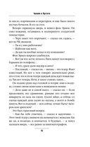 Чапаев и Пустота — фото, картинка — 16