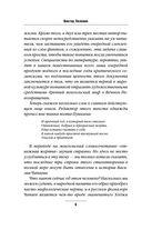 Чапаев и Пустота — фото, картинка — 7