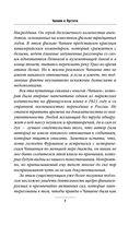 Чапаев и Пустота — фото, картинка — 8