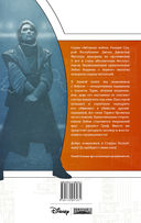 Звёздные войны. Рыцари Старой Республики. Книга 1 — фото, картинка — 16