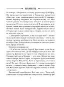 Касьянов год (м) — фото, картинка — 7
