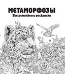 Метаморфозы. Экстремальные раскраски — фото, картинка — 1