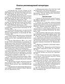 Английский язык. 10 класс. Рабочая программа к УМК О.В. Афанасьевой, Дж. Дули — фото, картинка — 12