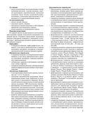 Английский язык. 10 класс. Рабочая программа к УМК О.В. Афанасьевой, Дж. Дули — фото, картинка — 7