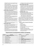 Английский язык. 10 класс. Рабочая программа к УМК О.В. Афанасьевой, Дж. Дули — фото, картинка — 8