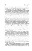 Жалобная книга — фото, картинка — 11
