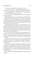 Жалобная книга — фото, картинка — 8