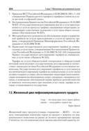 Экономика и менеджмент в инфокоммуникациях — фото, картинка — 11