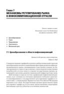 Экономика и менеджмент в инфокоммуникациях — фото, картинка — 5