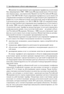 Экономика и менеджмент в инфокоммуникациях — фото, картинка — 6