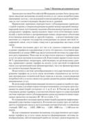Экономика и менеджмент в инфокоммуникациях — фото, картинка — 7