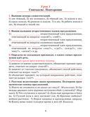 Русский язык. Тетрадь для повторения и закрепления. 6 класс — фото, картинка — 2