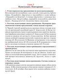 Русский язык. Тетрадь для повторения и закрепления. 6 класс — фото, картинка — 3