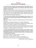 Русский язык. Тетрадь для повторения и закрепления. 6 класс — фото, картинка — 4