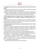 Русский язык. Тетрадь для повторения и закрепления. 6 класс — фото, картинка — 6