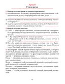 Русский язык. Тетрадь для повторения и закрепления. 6 класс — фото, картинка — 7
