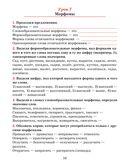 Русский язык. Тетрадь для повторения и закрепления. 6 класс — фото, картинка — 8