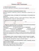 Русский язык. Тетрадь для повторения и закрепления. 6 класс — фото, картинка — 9