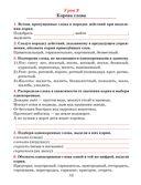 Русский язык. Тетрадь для повторения и закрепления. 6 класс — фото, картинка — 10