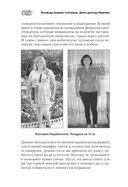 Исповедь бывших толстушек. Диета доктора Миркина — фото, картинка — 11