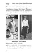 Исповедь бывших толстушек. Диета доктора Миркина — фото, картинка — 9