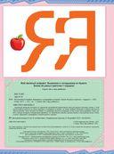 Мой веселый алфавит. Вырезаем и складываем из бумаги. Более 30 умных карточек (+ падарок!) — фото, картинка — 1