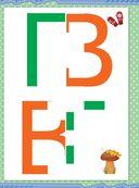 Мой веселый алфавит. Вырезаем и складываем из бумаги. Более 30 умных карточек (+ падарок!) — фото, картинка — 5