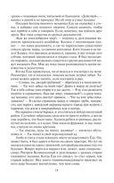 Заложник долга и чести — фото, картинка — 14