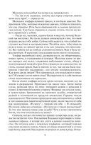 Заложник долга и чести — фото, картинка — 6