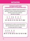 Математика в таблицах и схемах. 1-4 класс — фото, картинка — 5