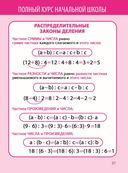 Математика в таблицах и схемах. 1-4 класс — фото, картинка — 3