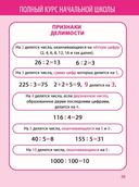 Математика в таблицах и схемах. 1-4 класс — фото, картинка — 4