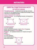 Математика в таблицах и схемах. 1-4 класс — фото, картинка — 9