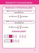 Математика в таблицах и схемах. 1-4 класс — фото, картинка — 7