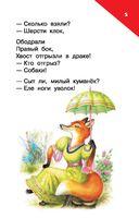 Стихи про животных — фото, картинка — 5