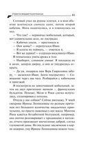Страсти-мордасти рогоносца — фото, картинка — 11