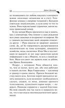 Страсти-мордасти рогоносца — фото, картинка — 12