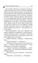 Страсти-мордасти рогоносца — фото, картинка — 13