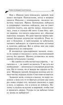Страсти-мордасти рогоносца — фото, картинка — 15