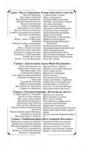 Страсти-мордасти рогоносца — фото, картинка — 2