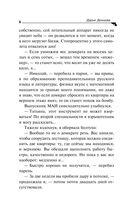Страсти-мордасти рогоносца — фото, картинка — 6
