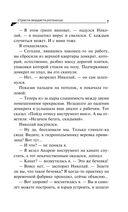 Страсти-мордасти рогоносца — фото, картинка — 7