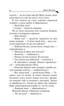 Страсти-мордасти рогоносца — фото, картинка — 8