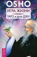 Игра жизни. Путь дзен. Нирвана. Поиск (комплект из 4-х книг) — фото, картинка — 1