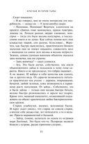 Краткая история Тьмы — фото, картинка — 11