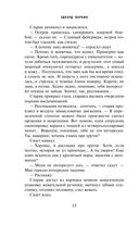 Краткая история Тьмы — фото, картинка — 12